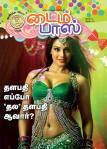 Anantha_Vikadan_Vikatan_Tamil_Magazines_Chennai_Tamil_Nadu_Print_Publications