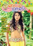 AV_Junior_Aval_Doctor_Anandha_Vikadan_Vikatan_Tamil_Magazines_Lit_Print_Publications