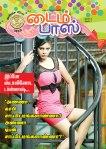 Cinema_Films_Movies_Anantha_Vikadan_Vikatan_Tamil_Magazines_Lit_Print_Publications