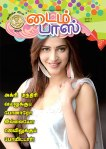India_Thamil_Cinema_Films_Movies_Anantha_Vikadan_Vikatan_Tamil_Magazines_Lit_Print_Publications