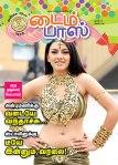 India_Thamil_Cinema_Films_Movies_Anantha_Vikadan_Vikatan_Tamil_Magazines_Publishers_Print_Publications