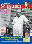 Iniya_Udhayam_Nakkeran_Magz_Magazines
