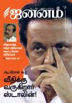 Jananam_Politics_Thamil_Net_WWW_Magz_Media_Issues_Read_Print