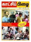 Kaatchi_Pizhai_Films_Movies_Cinema_Journals_Print_Magz_Tamil