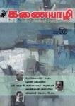 Kanaiyaazhi_Magazine