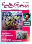 Natrinai_Magazines_Tamil_Internet_Net_WWW_Magz