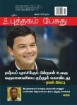 Puthagam_Pesuthu_Books_Magz