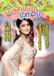 Thamil_Cinema_Films_Movies_Anantha_Vikadan_Vikatan_Tamil_Magazines_Lit_Print_Publications
