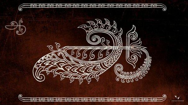 தமிழ் எழுத்து ஆ - கோலம்: Tamil Letter A (aa) - Kolam